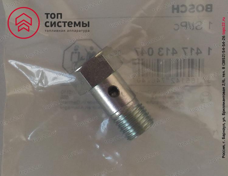 Клапан перепускной 1 417 413 047 Камаз Bosch