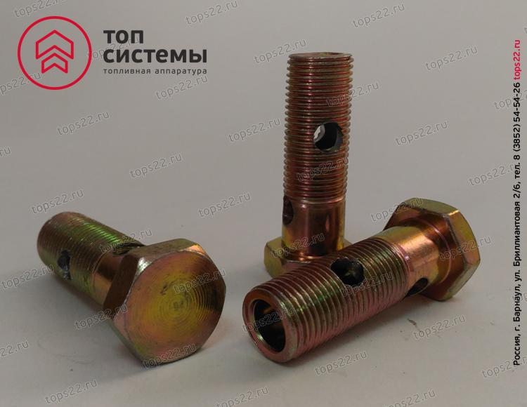 Болт топливный (М16х47х1,5)/310264-П29