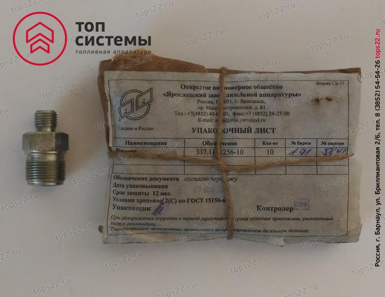 Штуцер 337.1111256-10 ЯЗДА