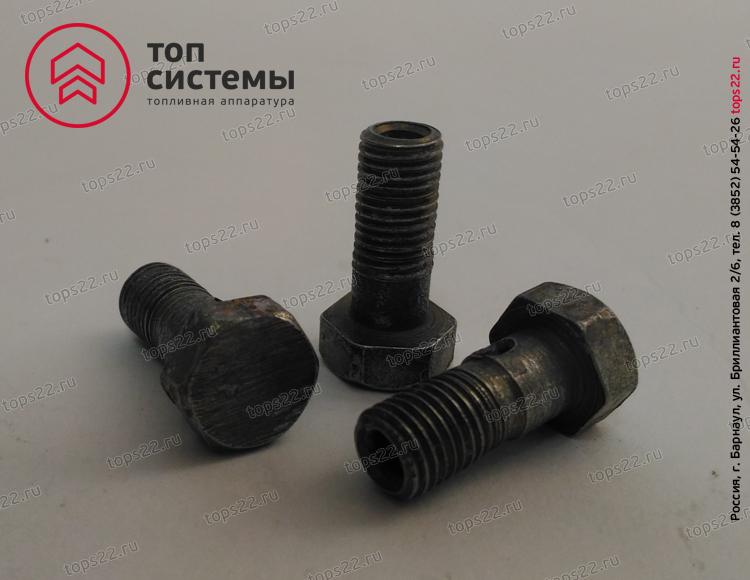 Болт топливный (М8х18х1)/240-1104787 под 1 трубку