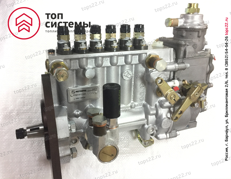ТНВД PP6M10P1f-3493 Д-260.4 Motorpal