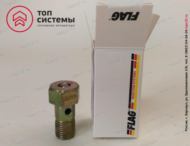 Клапан перепускной 820767 КамАЗ FLAG